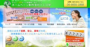 5ページ3万円のホームページ制作プラン