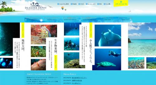 宮古島ダイビングショップ| アイランダーデポ