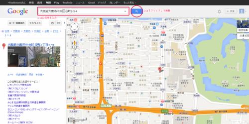 GoogleMapで住所を検索