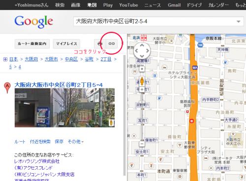 GoogleMapをホームページに設置
