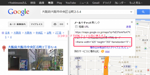 ホームページにGoogleMapを設置する