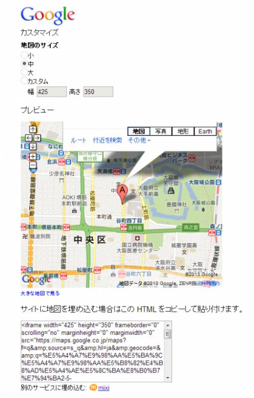 GoogleMapのカスタマイズ