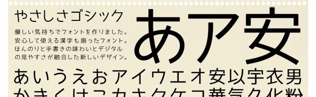 無料日本語フォントやさしさゴシック