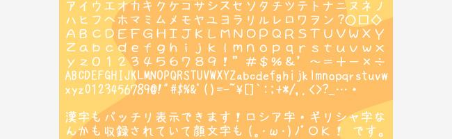 無料日本語フォントきろ字