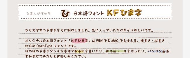 無料日本語フォントひま字