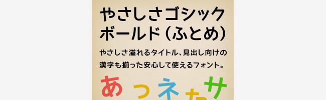 無料日本語フォントやさしさゴシックボールド