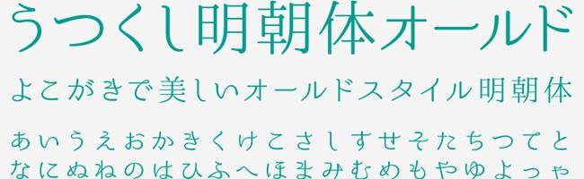 無料日本語フォントうつくし明朝体オールド