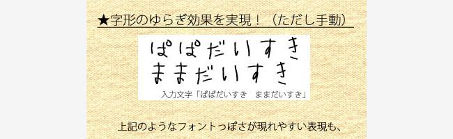 無料日本語フォントようじょふぉんと