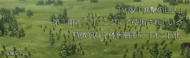 無料日本語フォント自由の翼フォント