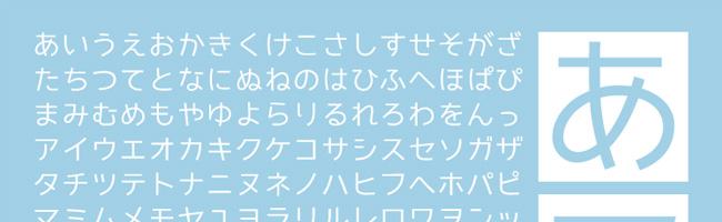 無料日本語フォントフロップデザインフォント