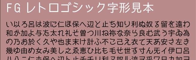 無料日本語フォントFGレトロ