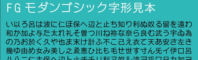 無料日本語フォントFGモダン