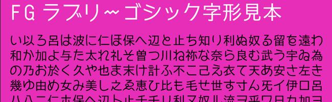無料日本語フォントFGラブリー