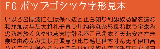 無料日本語フォントFGポップ