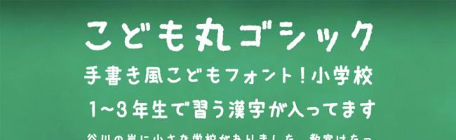 無料日本語フォントこども丸ゴシック