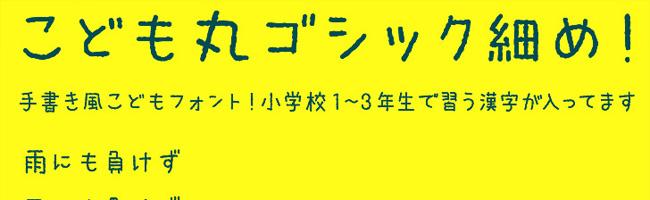 無料日本語フォントこども丸ゴシック細め