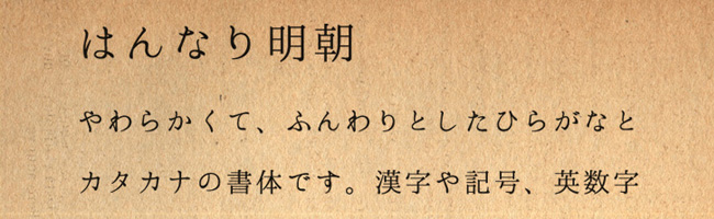 無料日本語フォントはんなり明朝