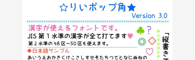 無料日本語フォントりいポップ角
