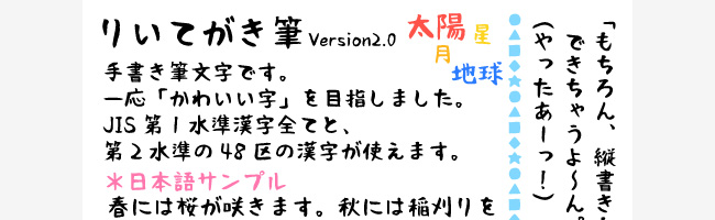 無料日本語フォントりいてがき筆