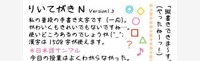 無料日本語フォントりいてがきN