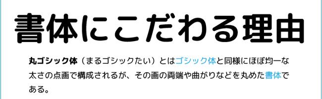 無料日本語フォントRounded M+