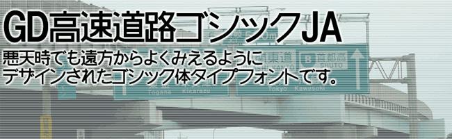 無料日本語フォントGD-高速道路ゴシックJA