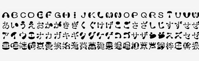 無料日本語フォントモフ字