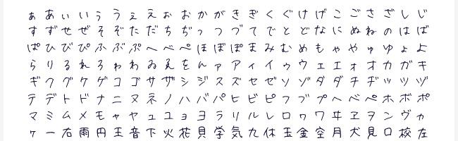 無料日本語フォントえり字