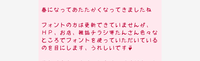 無料日本語フォントみかちゃん