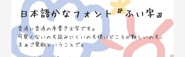 無料日本語フォントふい字