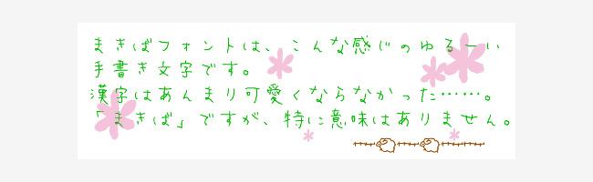 無料日本語フォントまきばフォント