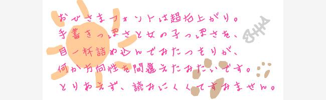 無料日本語フォントおひさまフォント