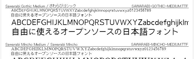 無料日本語フォントさわらびフォント