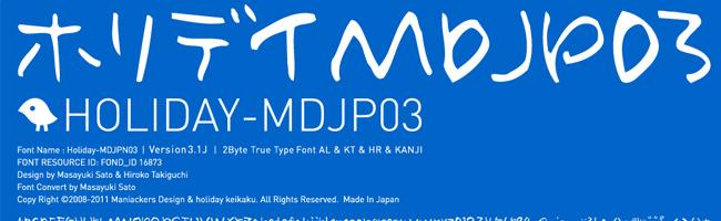 無料日本語フォントホリデイMDJP03