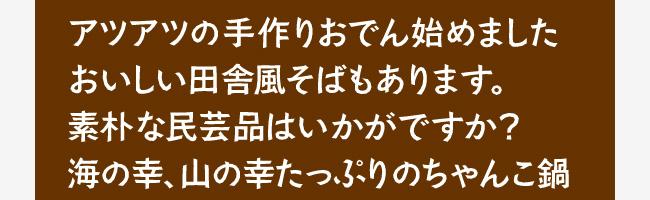 無料日本語フォントあられ