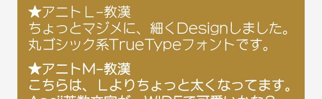 無料日本語フォントアニト