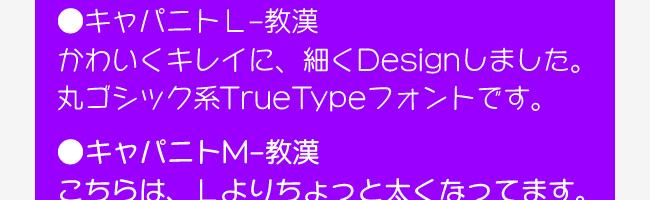 無料日本語フォントわんぱくルイカ