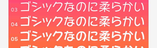 無料日本語フォントハッピールイカ