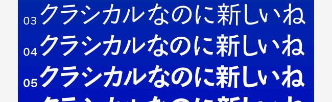 無料日本語フォント墨東ルイカ
