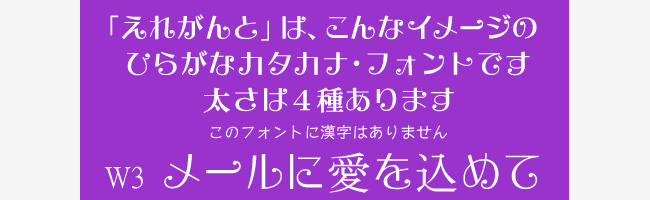 無料日本語フォントえれがんと