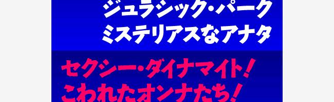 無料日本語フォント墨東99・墨東くずれ
