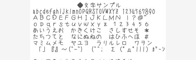 無料日本語フォントS2G海フォント