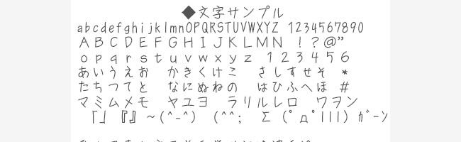 無料日本語フォントS2G月フォント