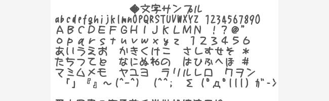 無料日本語フォントS2G殴り書き