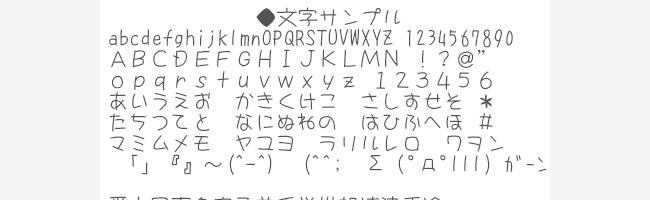 無料日本語フォントS2Gつきフォント