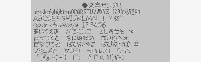 無料日本語フォントS2GPうにフォント