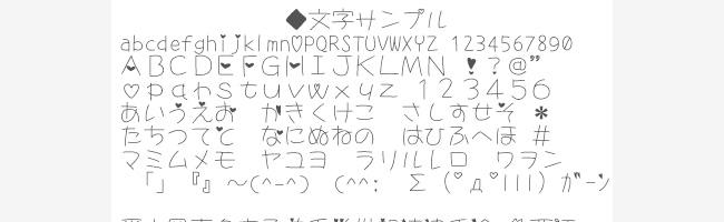 無料日本語フォントS2Gらぶ