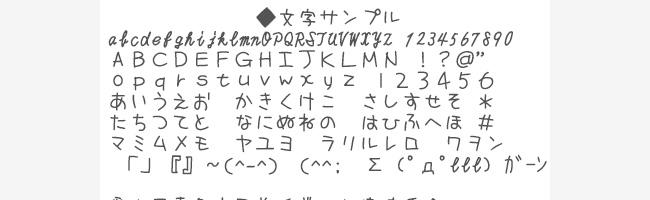 無料日本語フォントS2Gメモ