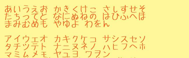 無料日本語フォント九ちゃんフォント