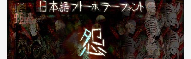無料日本語フォント怨霊